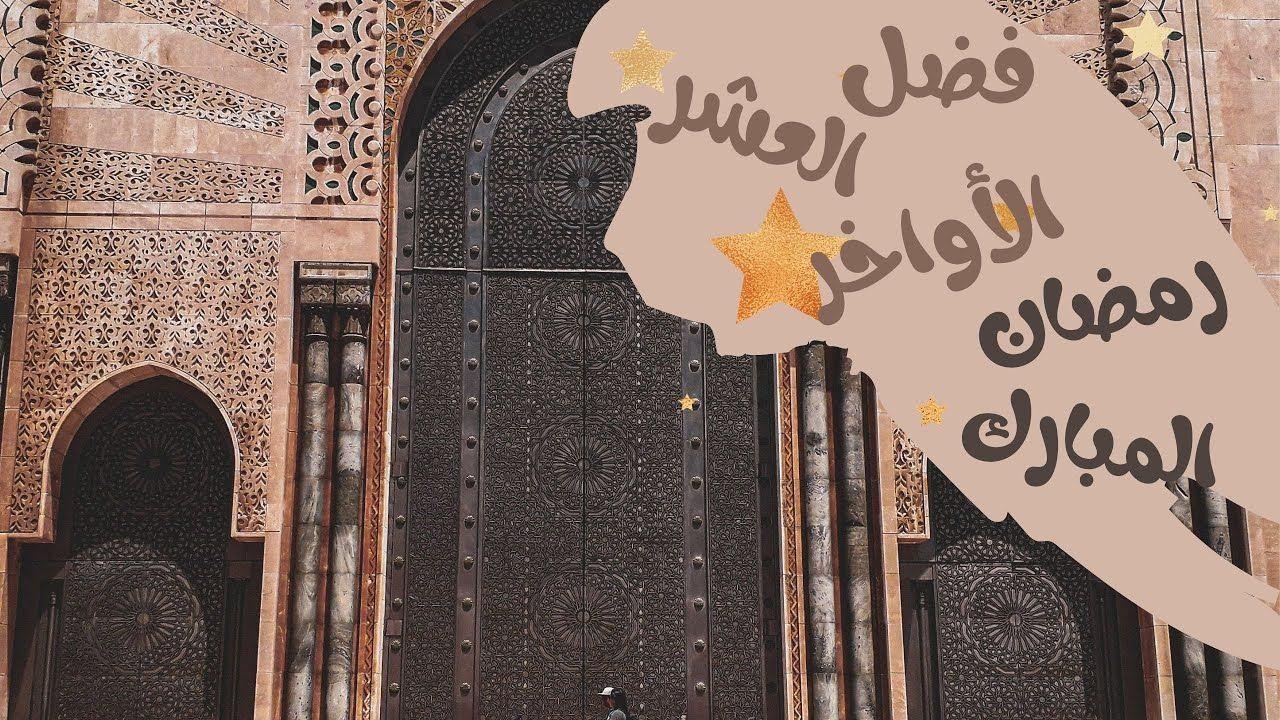 أفضل الأعمال في العشر الأواخر من رمضان المبارك In 2021 Company Logo Tech Company Logos Amazon Logo