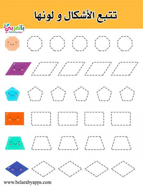 اوراق عمل الاشكال الهندسية للاطفال تلوين ورسم جاهزة للطباعة تدريبات الأشكال بالعربي نتعلم In 2021 Shape Tracing Worksheets Shapes Worksheets Tracing Worksheets