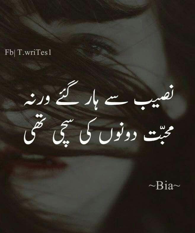 Pin By Princess Hira On Very Sad Poetry