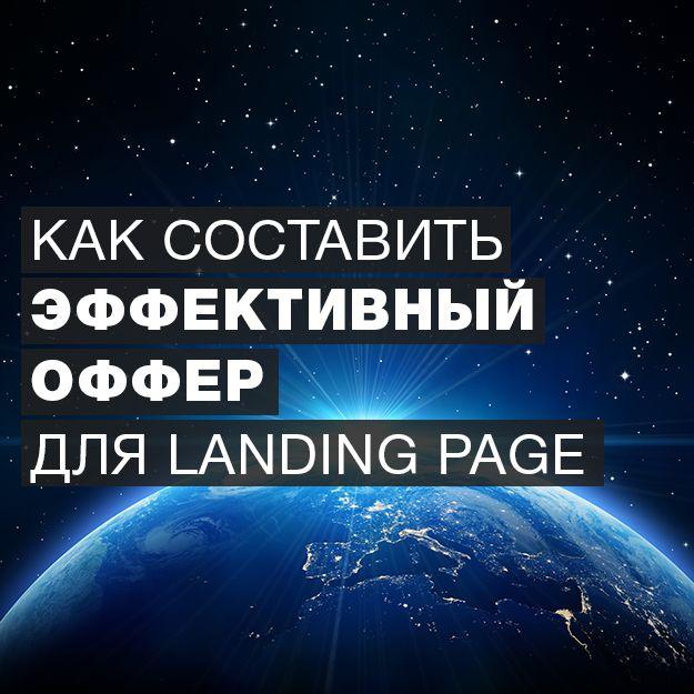 От оффера зависит 50% успеха Landing page. Прочитав его, посетитель продающего одностраничника должен заинтересоваться предложением, поняв его ключевые преимущества и выгоды.   Как правильно составить УТП, чтобы он не только выглядел интересно и вкусно, но и максимально работал на страхи и возражения целевой аудитории? Подробнее https://impulse-design.com.ua/offer-dlya-landing-page-6-effektivnykh-primerov-c-instruktsiej.html  #landingpage #блог #impulsedesign