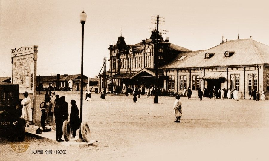 Daegu Station 1930 ④일제 강점기 우리 도시의 모습<대구(大邱)> : 네이버 블로그