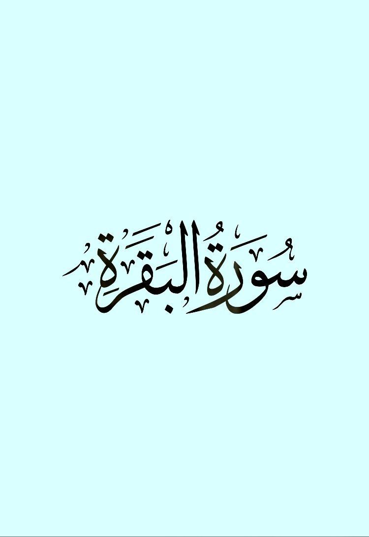 سورة البقرة صوت سعود الشريم Arabic Calligraphy
