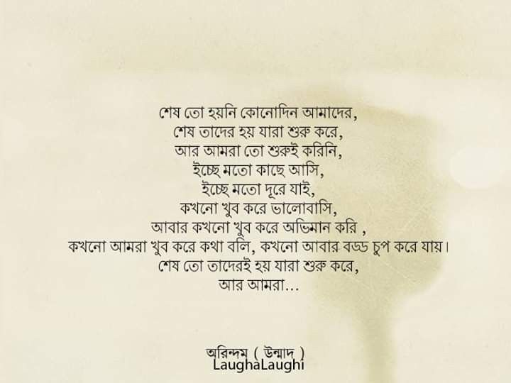 Pin by LaughaLaughi on Bengali Articles   Short quotes ...