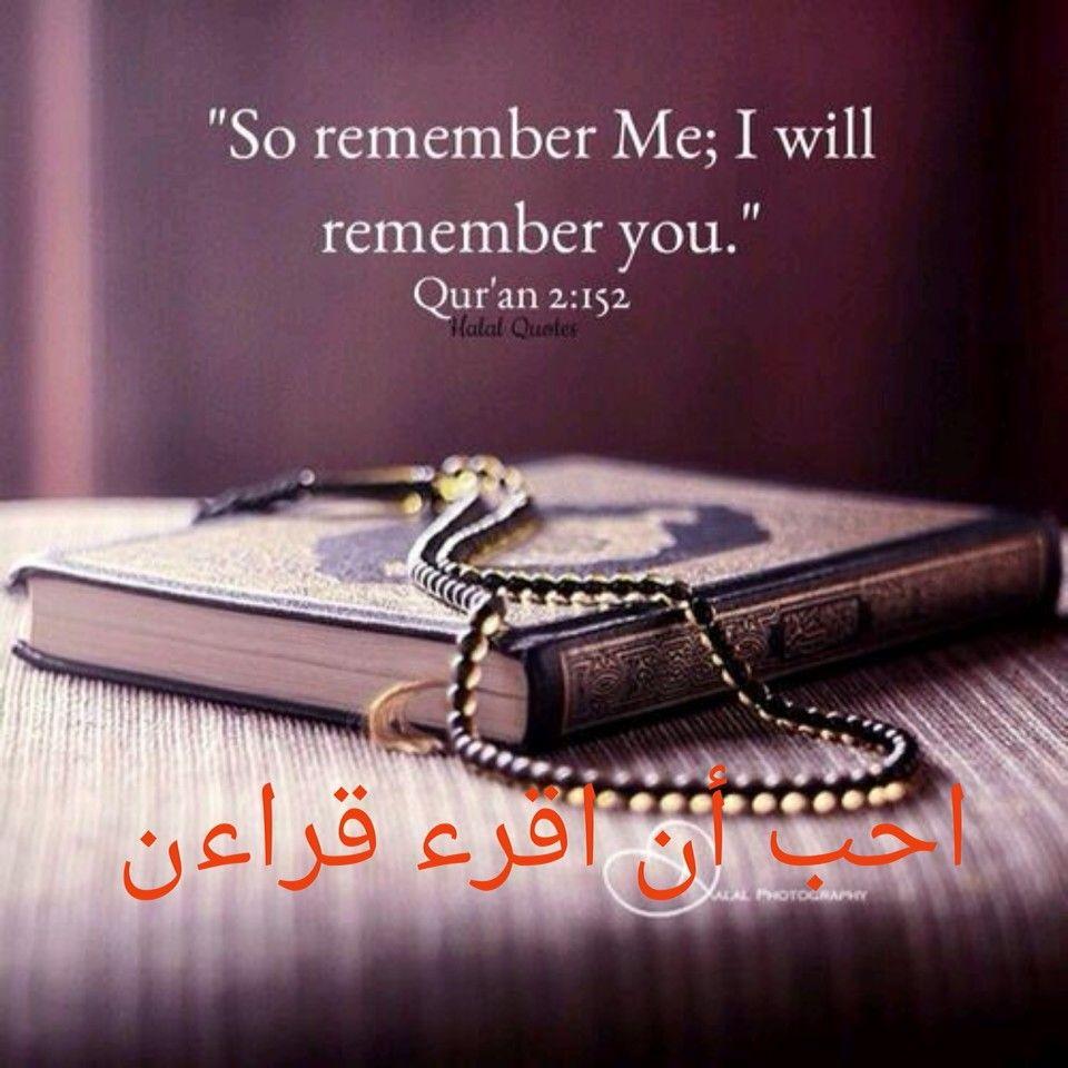 Arabische Zitate, Islamisch, Das Herz, Wissen, Herzchen, Muslimische Zitate,  Allah Zitate, Koran Zitate, Hijab Zitiert