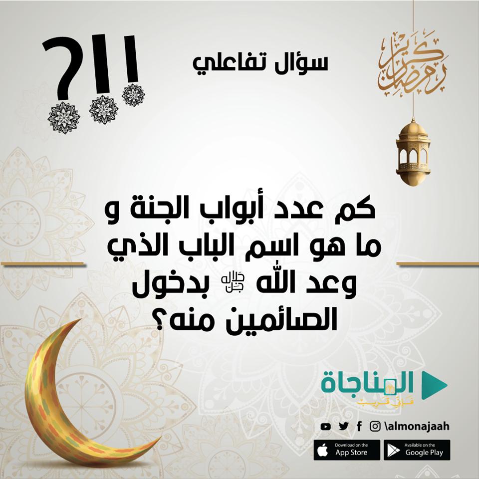 كم عدد ركعات صلاة التراويح التراويح حكم التراويح عند الشيعة حكم صلاة التراويح ركعات التراويح Poster Celestial Celestial Bodies
