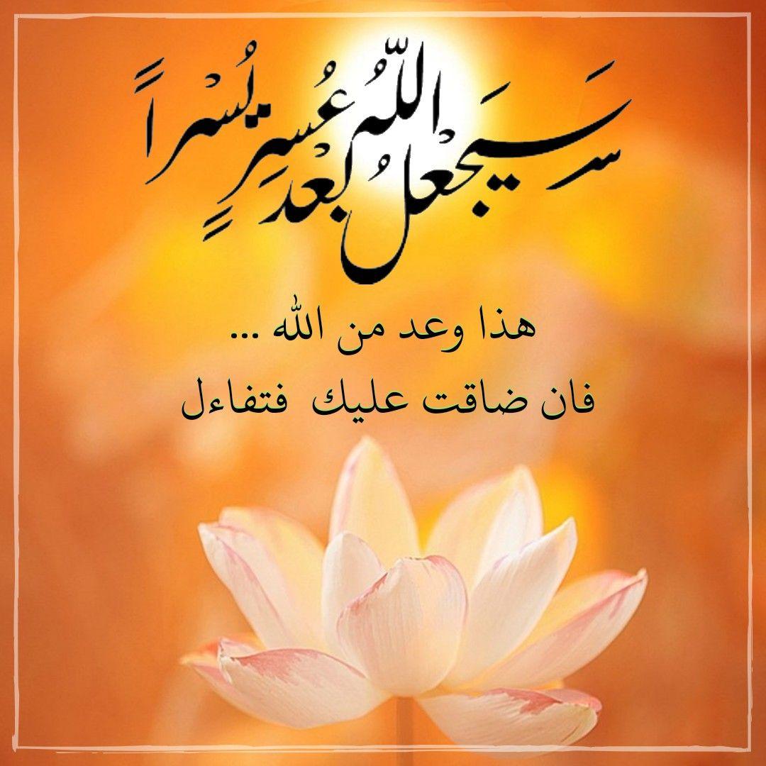 قرآن كريم آية سيجعل الله بعد عسر يسرا Home Decor Home Decor Decals Decor