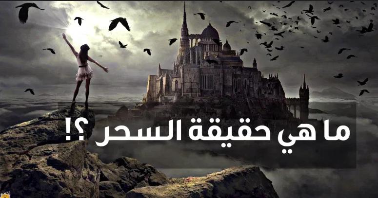 ما هي حقيقة السحر علميا في الاسلام هل السحر موجود Movie Posters Movies Poster