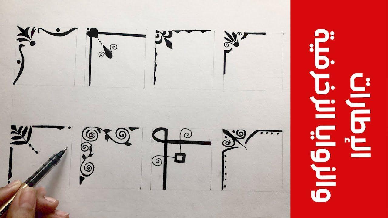 رسم الاطارات والزوايا الزخرفيه اول متوسط ثاني متوسط رسم بسيط وسهل Zentangle Art Zentangle Math