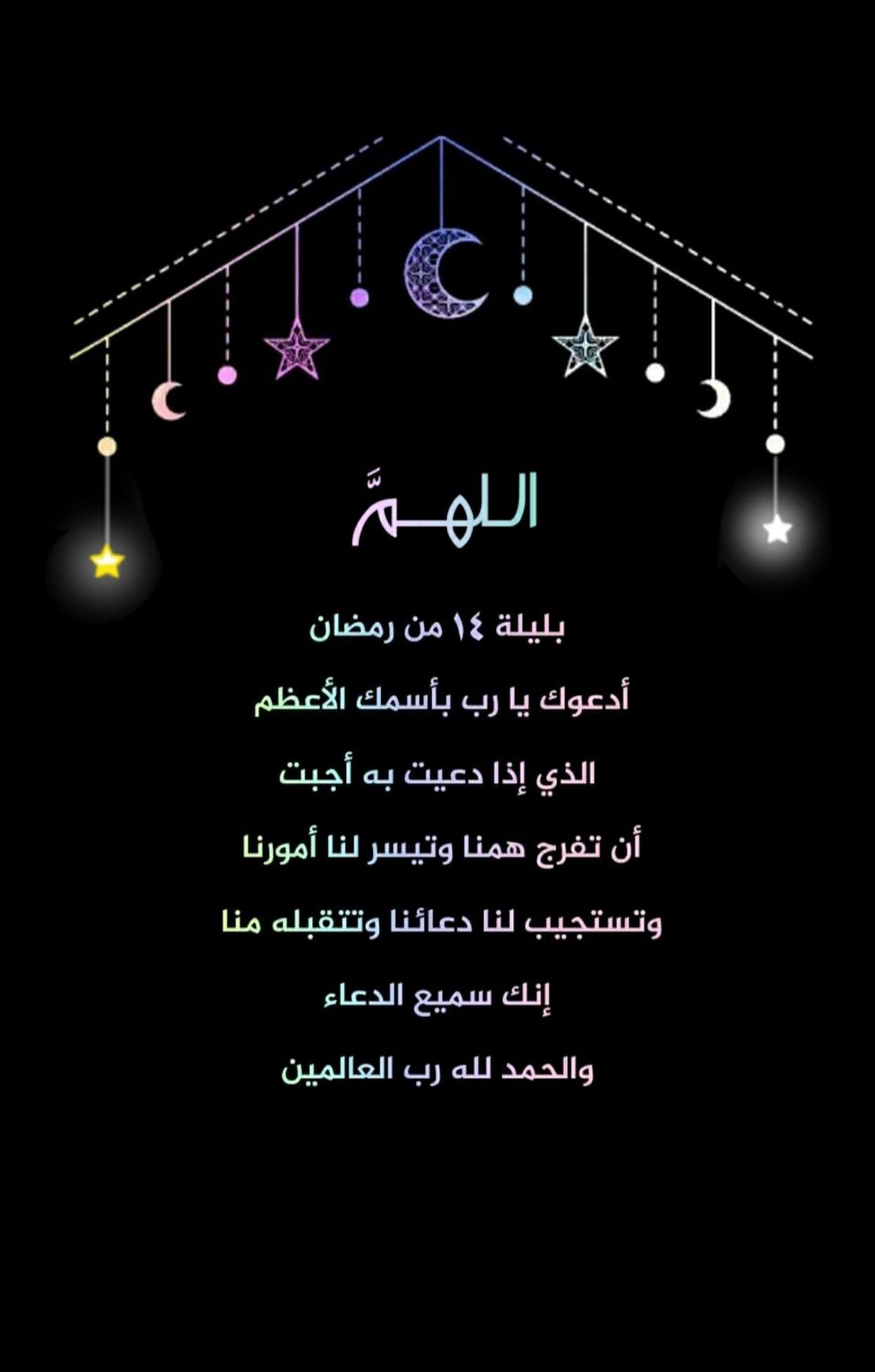 الرد على مبارك عليكم الشهر