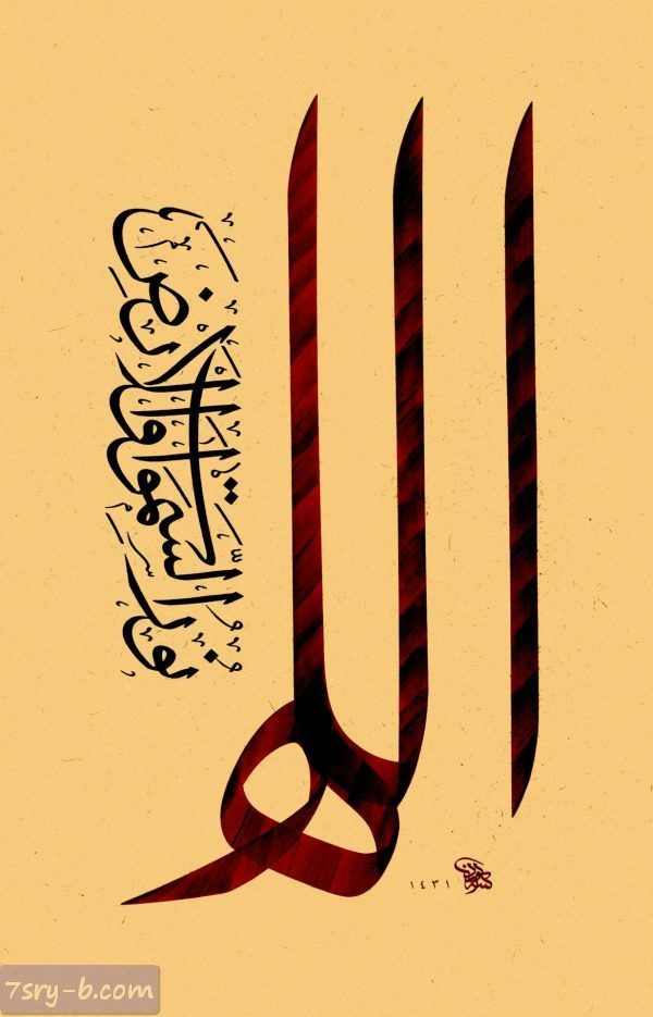 صور مكتوب عليها الله كلمة الله مكتوبة علي صور خلفيات إسلامية جميلة Islamic Art Calligraphy Islamic Calligraphy Calligraphy Art