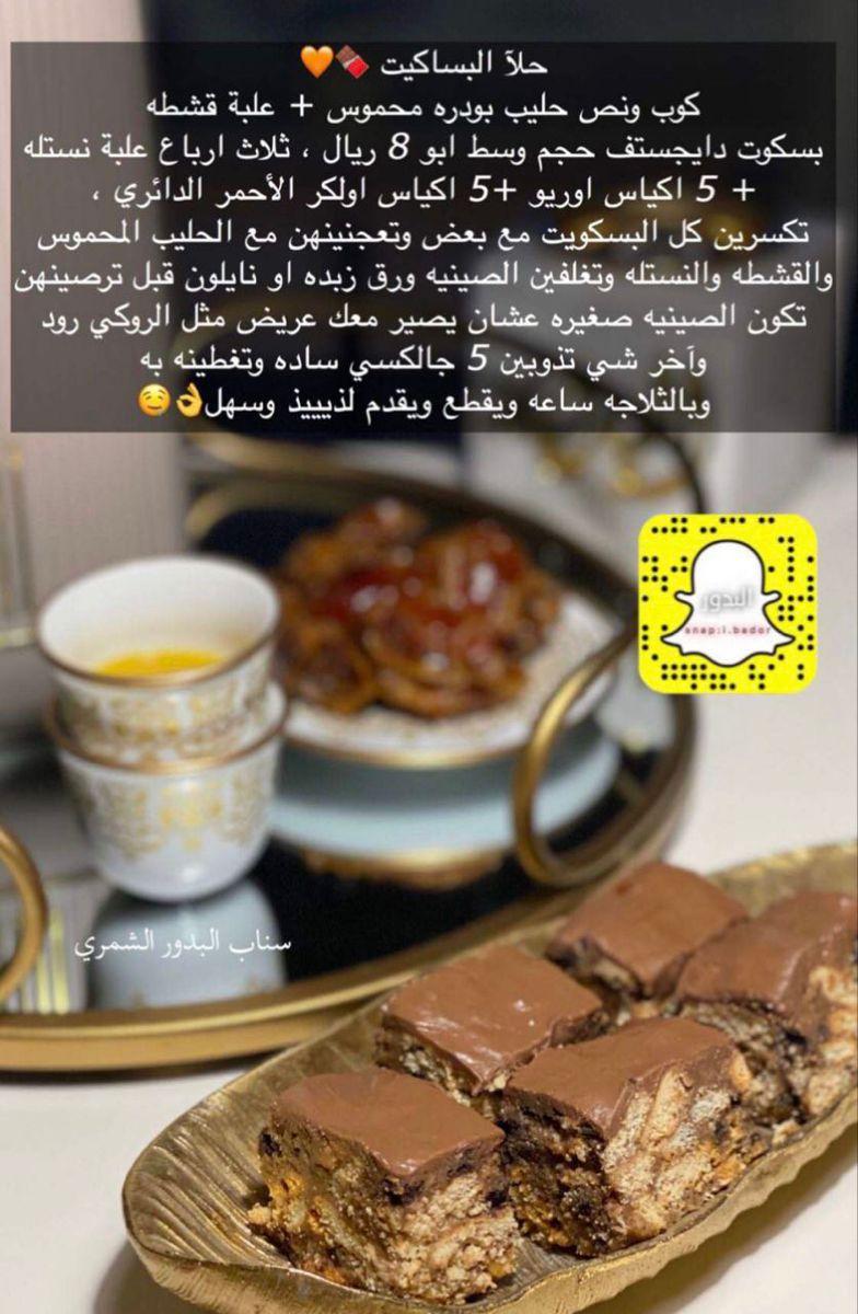 حلى البساكيت Dessert Recipes Food Receipes Desserts