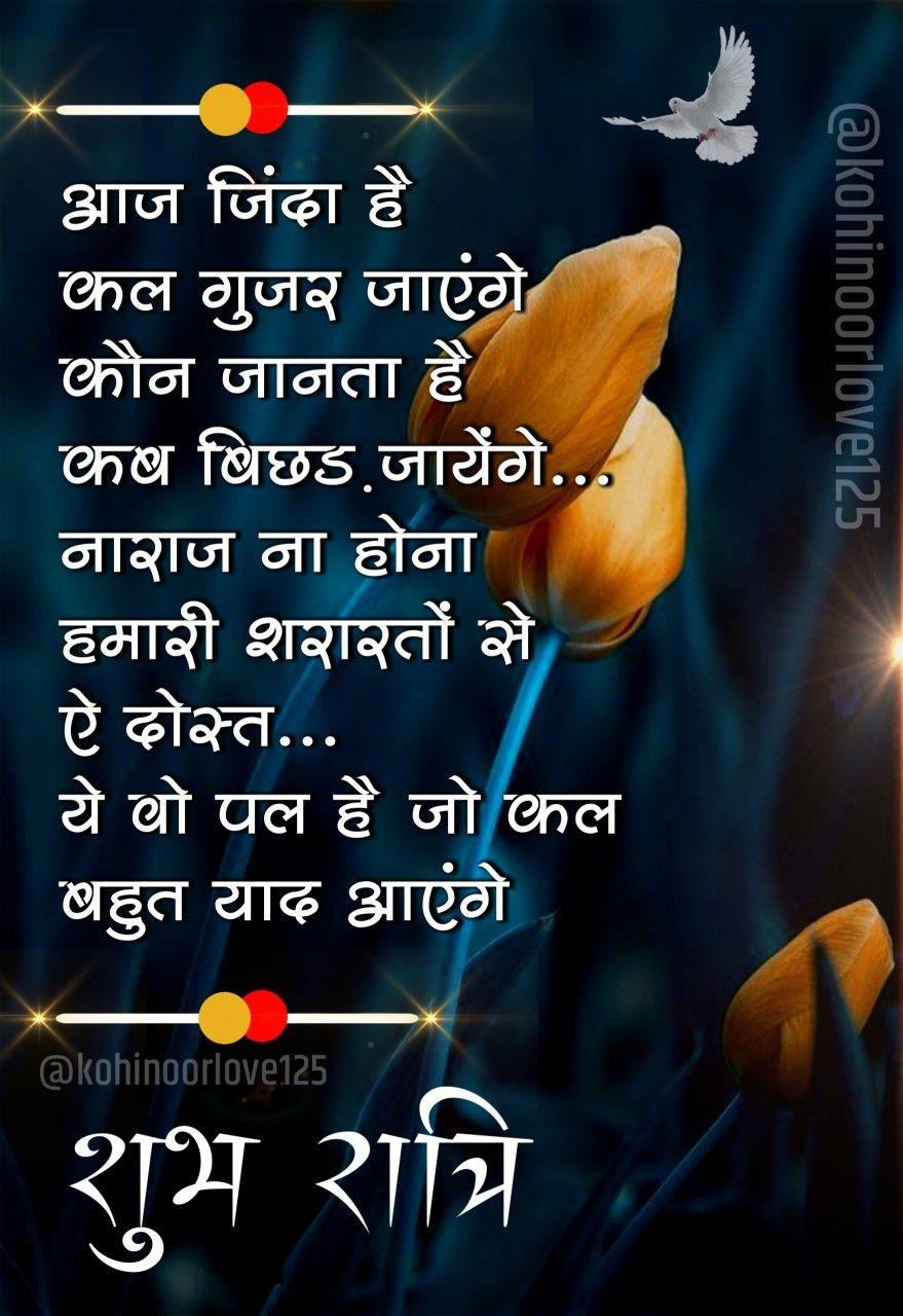 Pin By Rajesh Rathi On Good Night Good Night Quotes Beautiful Good Night Images Good Night Prayer