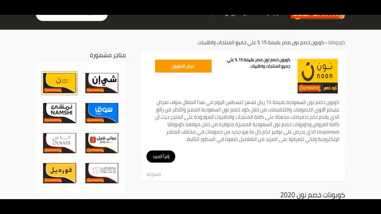 كوبون خصم نون 2021 رمز كود نون مصر خصم يصل الي 20 علي جميع