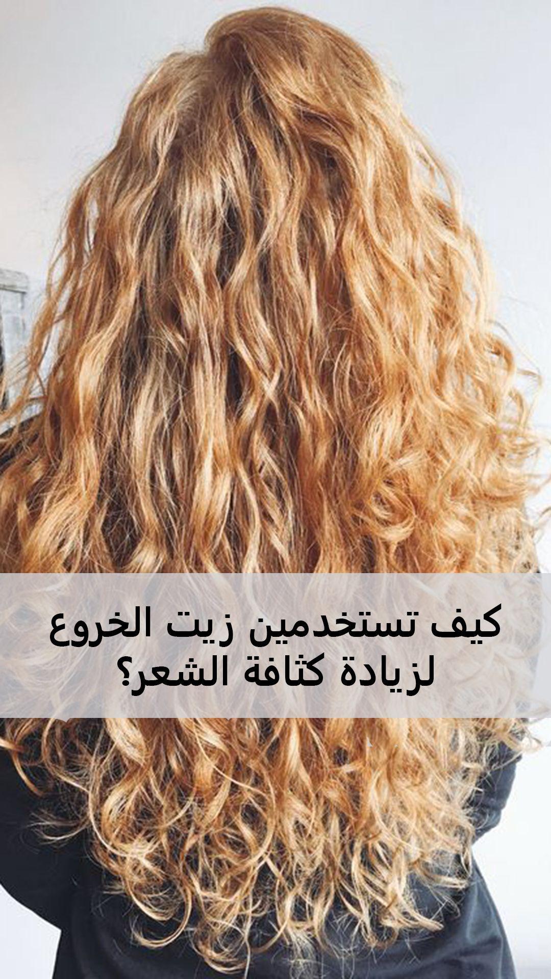 كيف تستخدمين زيت الخروع لزيادة كثافة الشعر Hair Care Recipes Beauty Skin Care Routine Long Hair Styles
