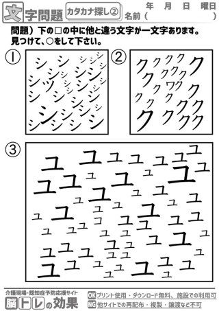 pdf 数え方 文字