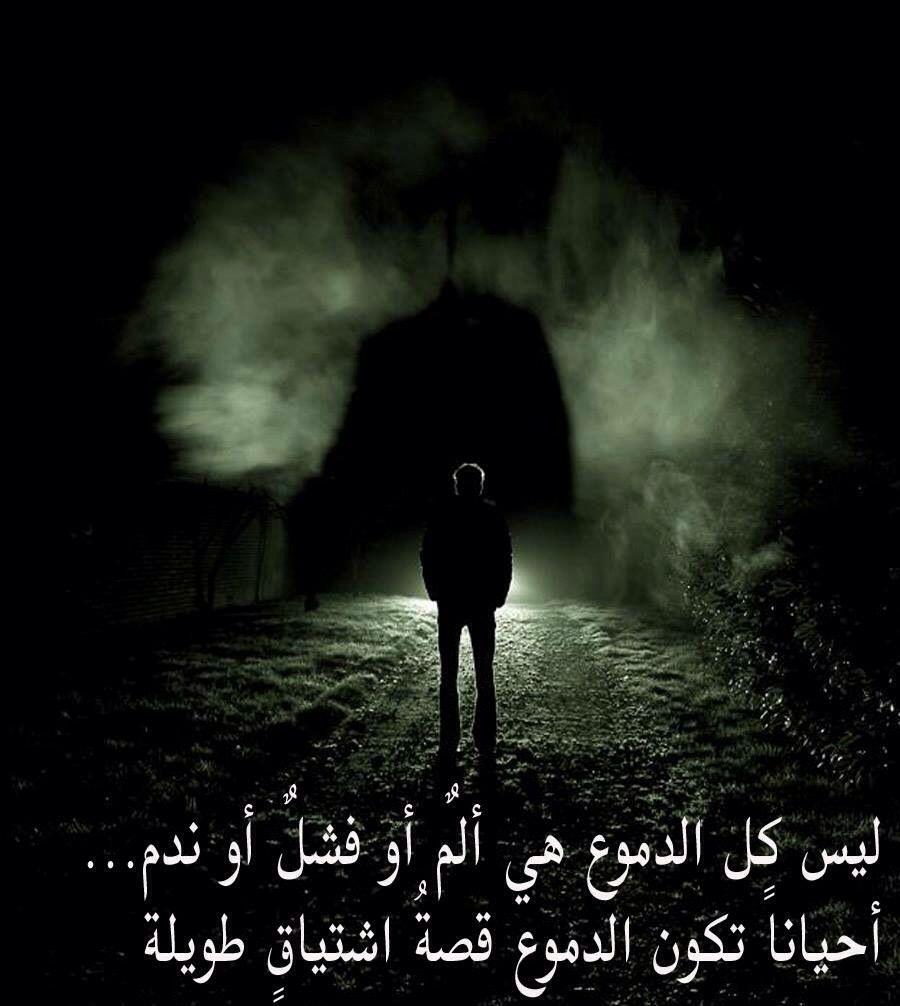 قصة اشتياق Arabic Quotes Qoutes Words
