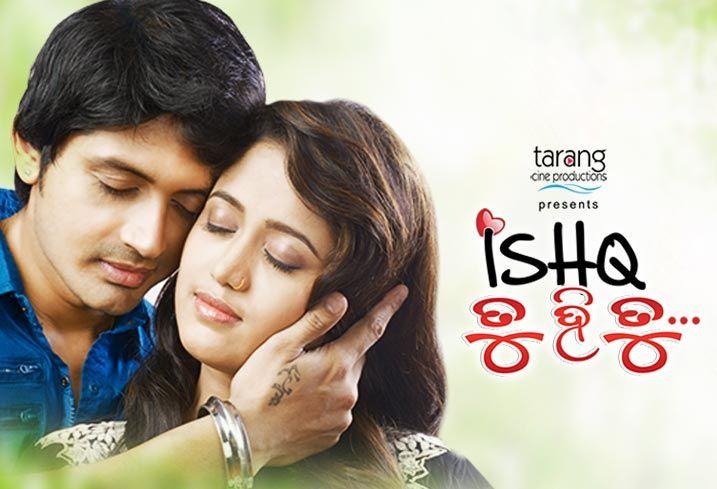Ishq Tu Hi Tu Odia Film Video Promotional Songs Cast Arindam Choudhury And Elina Music Songs Movie Songs Film