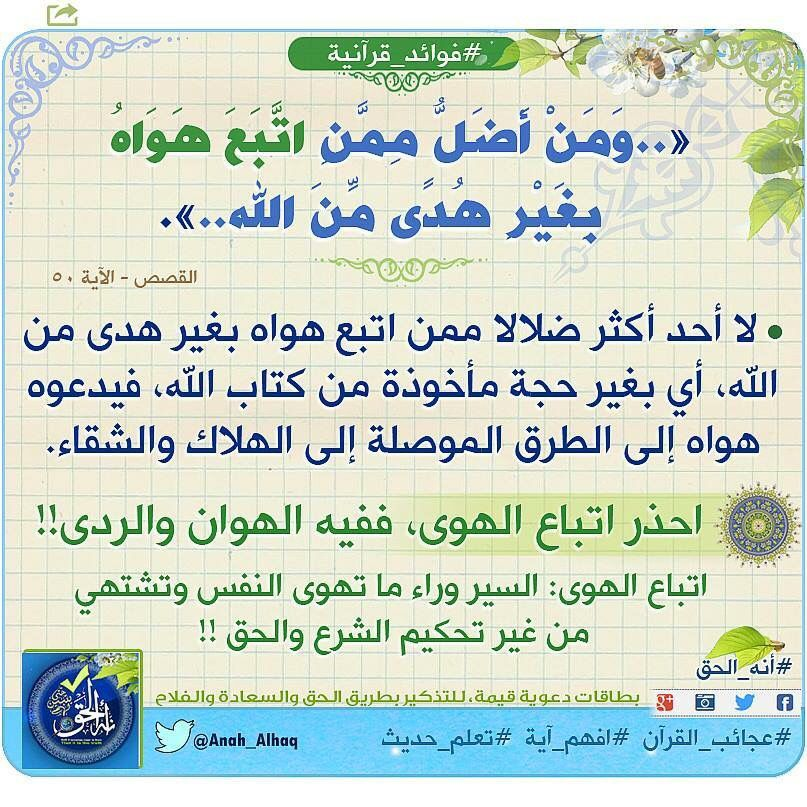 ٥٠ القصص Quran Verses Quran All About Islam