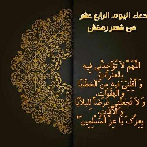 دعاء اليوم الرابع عشر من شهر رمضان Ramadan Quran Quotes Islamic Quotes