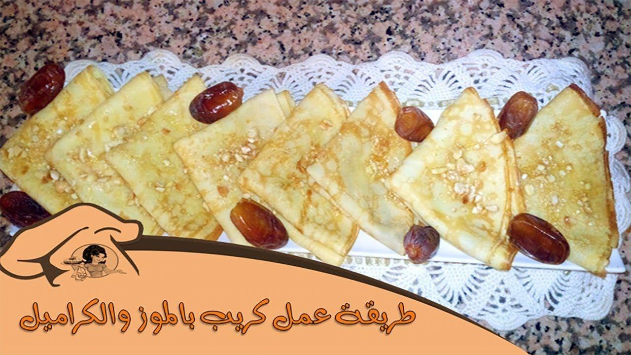 شهيوات رمضان طريقة عمل كريب بالموز والكراميل خطوة بخطوة لذيذة مع فضاء Food Bread