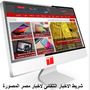اخبار مصر المصورة نافذة مصر على العالم Electronic Products Magazine Rack Decor