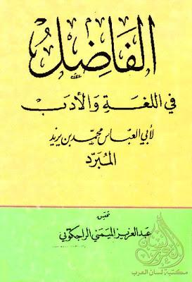 الفاضل في اللغة والأدب محمد بن يزيد المبرد Pdf Books Arabic Calligraphy