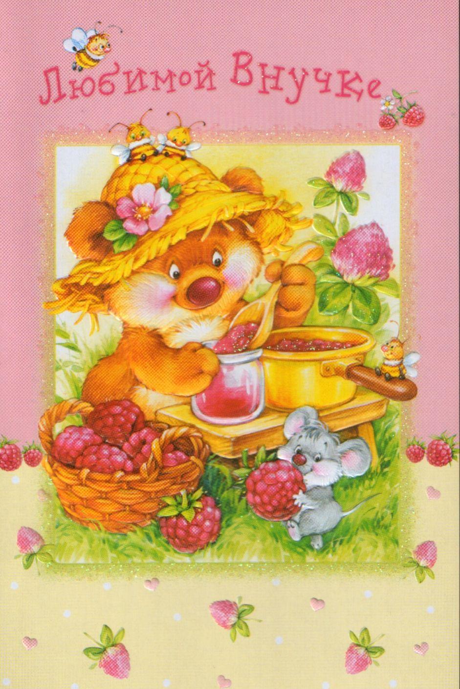 С днем рождения внучки для бабушки открытки 6 лет, сделать