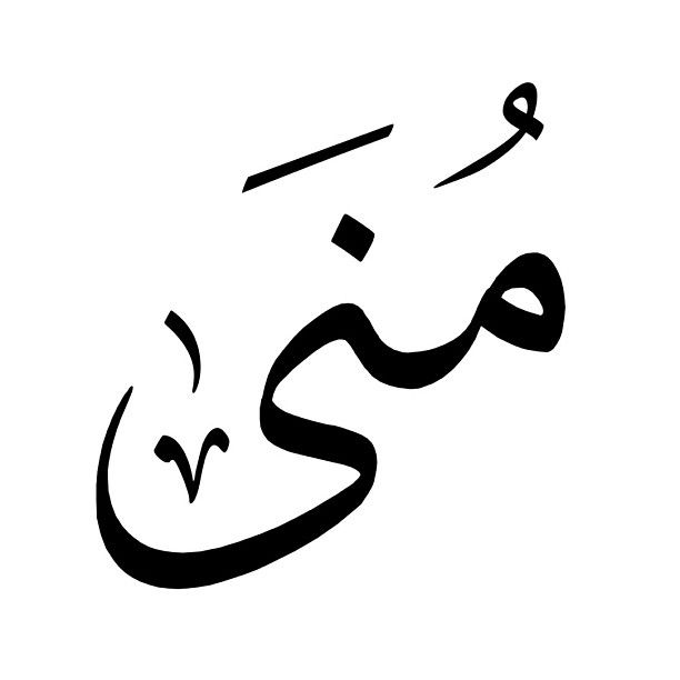 Pin By Meriem Fe On زخارف و اسماء Calligraphy Name Islamic Art Calligraphy Arabic Calligraphy Design