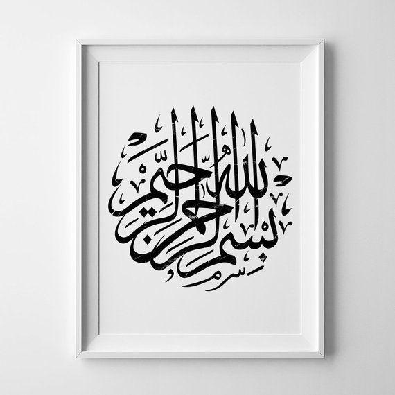 Bismillah print, Islamic wall art, bismillah wall art