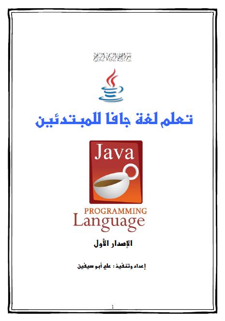 تحميل كتاب تعلم لغة جافا للمبتدئين Pdf Java Programming Language Learn Programming Java Programming