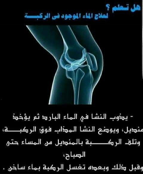Pin By Asma Asma On منوعات Health Facts Fitness Health Fitness Nutrition Healthy Fitness