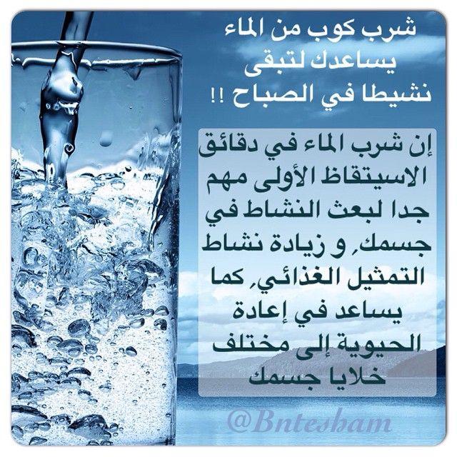Bntesham On Instagram شرب كوب من الماء يساعدك لتبقى نشيطا في الصباح إن شرب الماء في دقائق الاسيتقاظ الأولى مهم جدا لبع Health Tips Body Care Healthy Tips