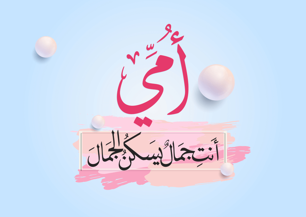 Arabic Calligraphy Slogan To Celebrate Mothers Day In 21st Of March Happy Mothers Day Messages Mother Day Wishes Mother Day Message
