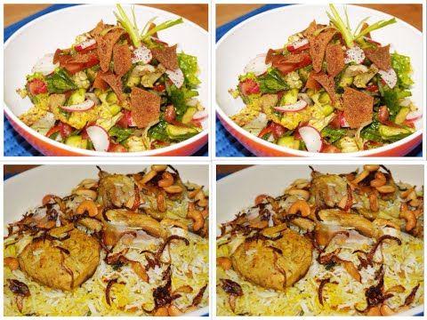 13 برياني الدجاج فتوش لبناني Chef Ahmad Allcooking Chicken Biryani And Fattoush Youtube Food Biryani Cooking