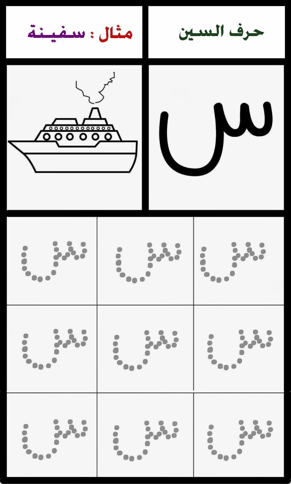 من هذه الصفحة الجديدة تجد تحميل البوم صور لرسم اشكال حروف هجاء اللغة العربية مع ال Arabic Alphabet For Kids Learn Arabic Alphabet Alphabet Worksheets Preschool