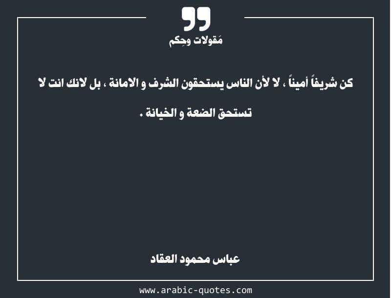 كن شريفا أمينا لا لأن الناس يستحقون الشرف و الامانة بل لانك انت لا تستحق الضعة و الخيانة Arabic Quotes Quote Quoteofthed Arabic Words Quotes Words