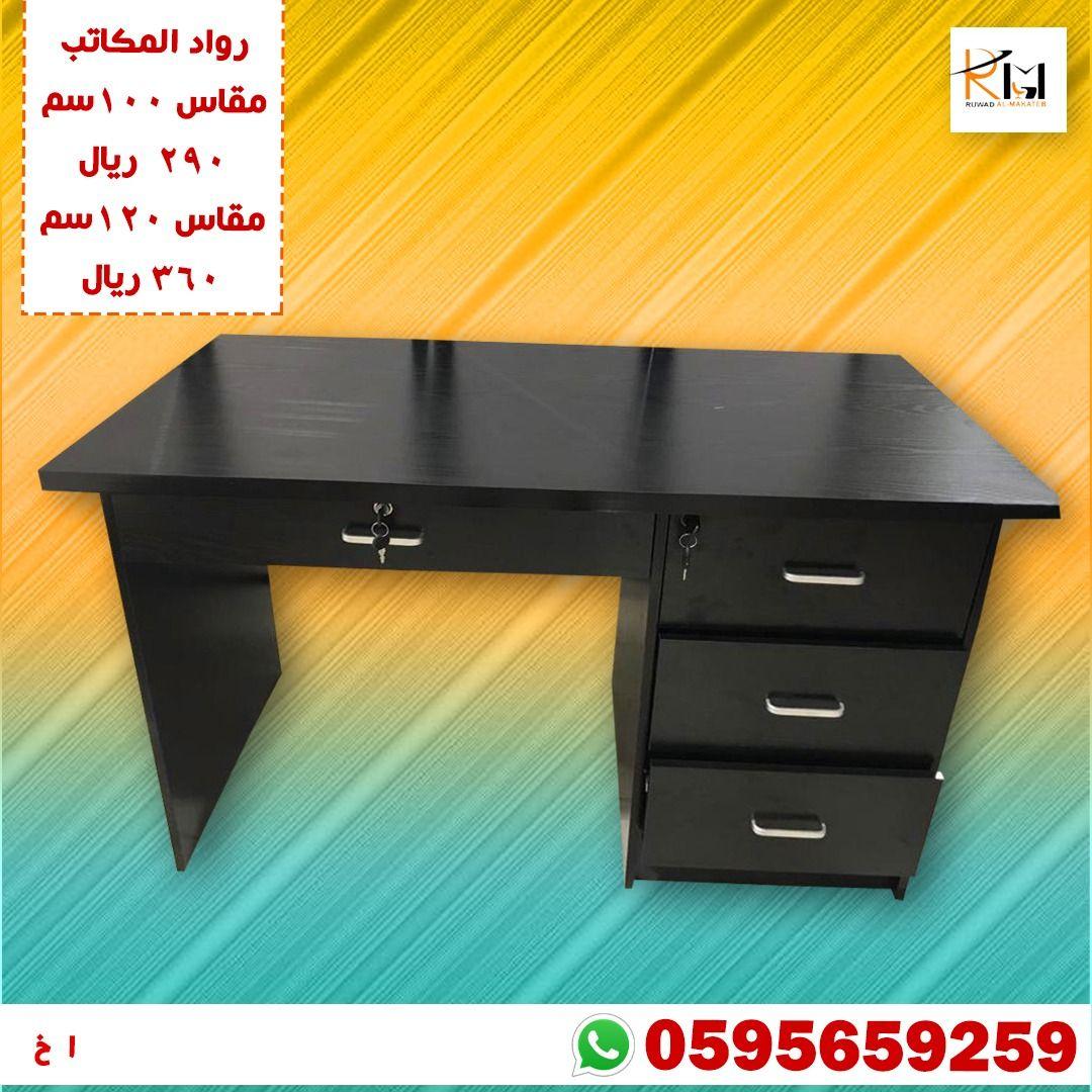 مكتب دراسه لون اسود Desk Office Desk Corner Desk