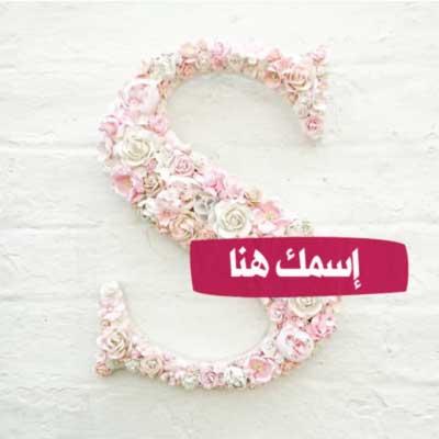 أكتب إسمك في صورة حرف السين S Decorative Letters Jewels B O