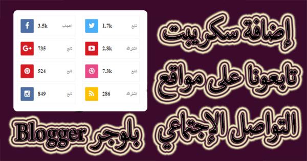 إضافة أزرار مواقع التواصل الاجتماعي بشكل جميل متحرك على بلوجر سكريبت أو كود مواقع التواصل Social Media Icons Social Media Icon Set