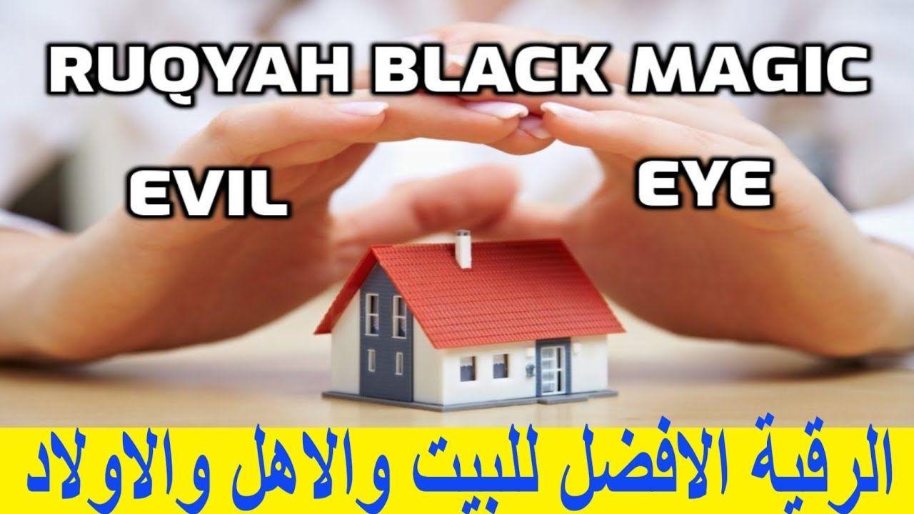 الرقية الشرعية الكاملة حماية البيت علاج السحر علاج المس حسد فك Evil Black Magic Magic Eyes