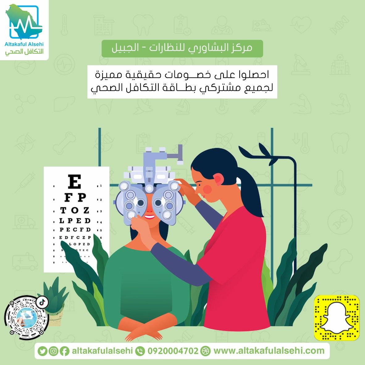 البشاوري للنظارات في الجبيل تساعدكم في الحصول على أجود النظارات الطبية والعدسات بخصومات مميزة على بطاقة التكافل الصحي Https Health Insurance Ecard Meme Memes