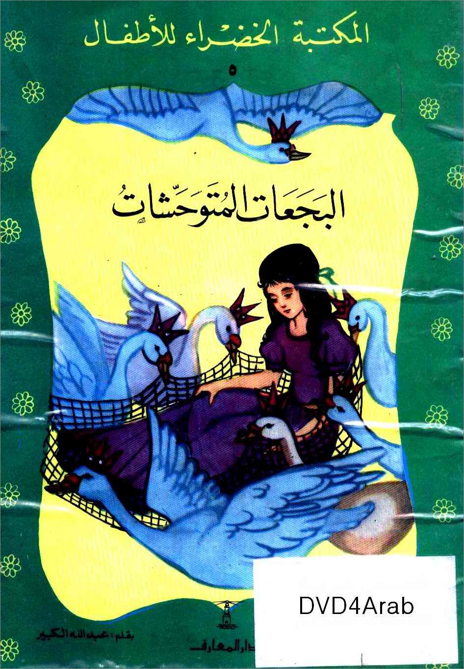 قصة البجعات المتوحشات سلسلة المكتبة الخضراء Library Books Books Movie Posters