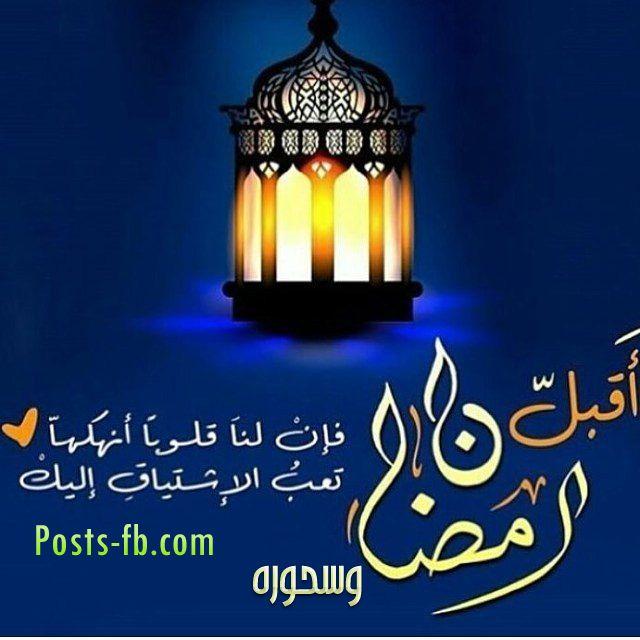 منشورات عن السحور 2016 بوستات عن سحور رمضان 1437 Flower Stationary Lamp Post Novelty Lamp