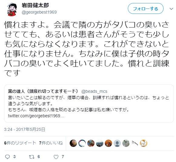 健太郎 ツイッター 岩田