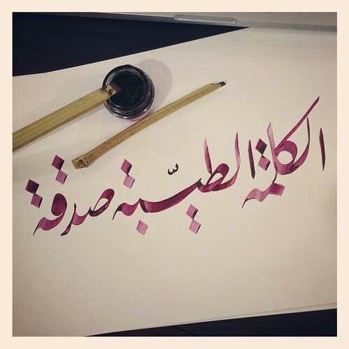 الكلمة الطيبة صدقة Calligraphy Arabic Calligraphy Art Islamic Calligraphy