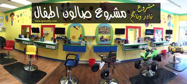 Kids Hair Salon Hair Hair Styles