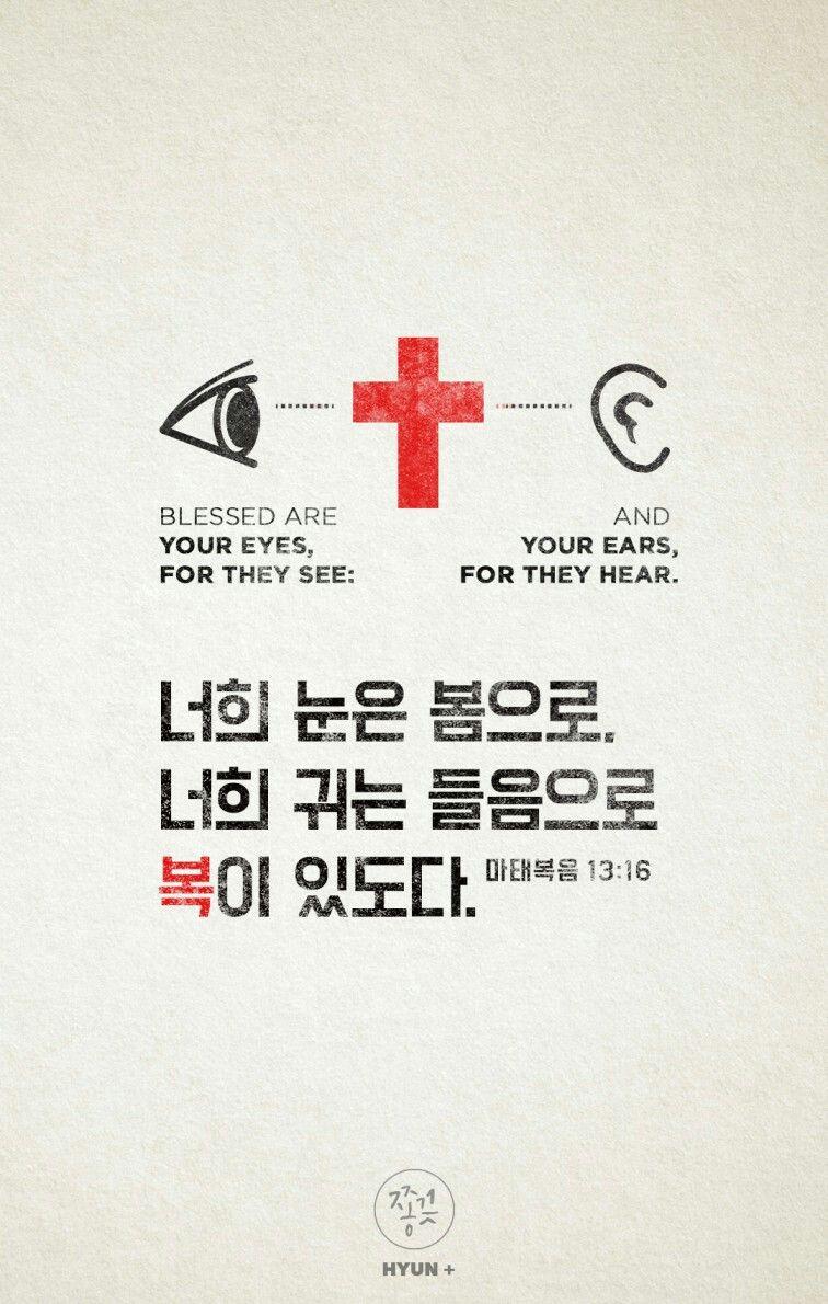 마태복음 13:16
