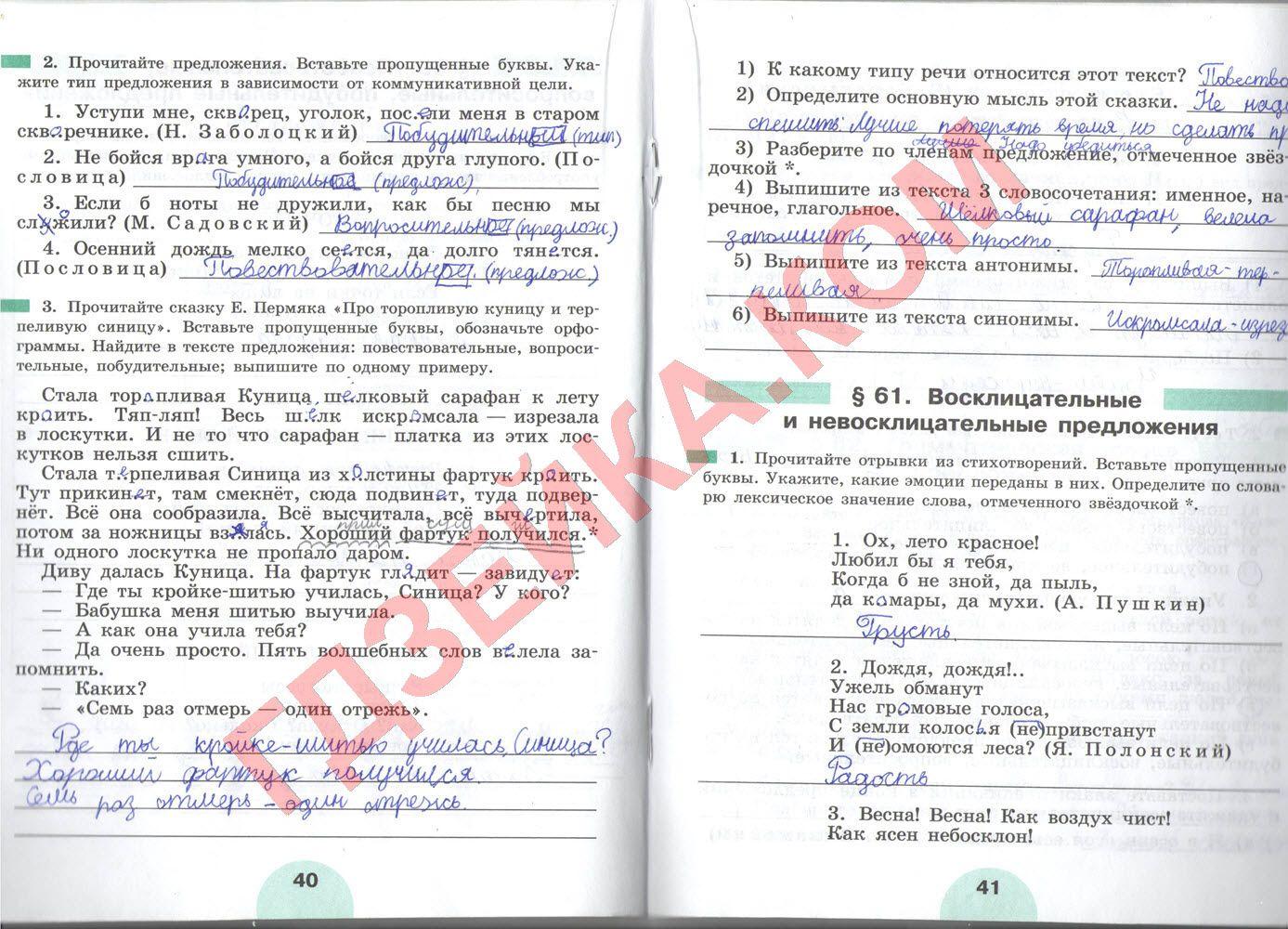 Класс рыбченко 2 русскому гдз языку часть по тетрадь 6