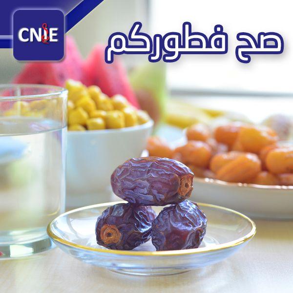 Saha Ftourkom فطوركم صح Ramadan Tips Ramadan How To Stay Healthy