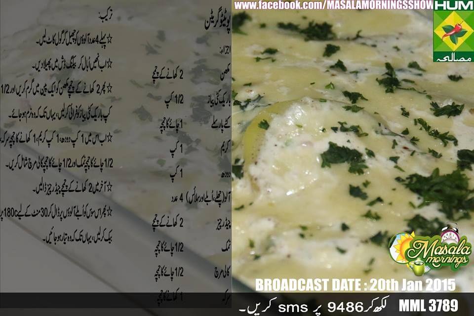 Potato Gratin Recipe In Urdu Shireen Anwar Masala Mornings Food Recipes Food Cooking